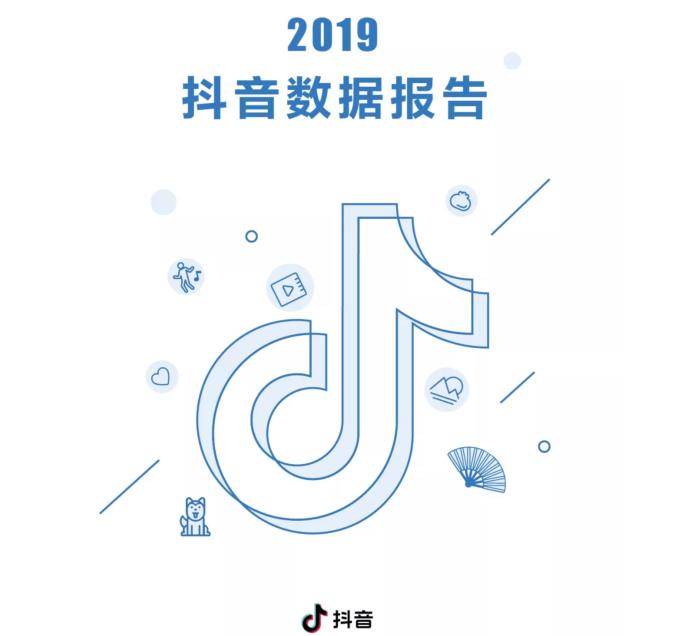 2019年抖音数据报告