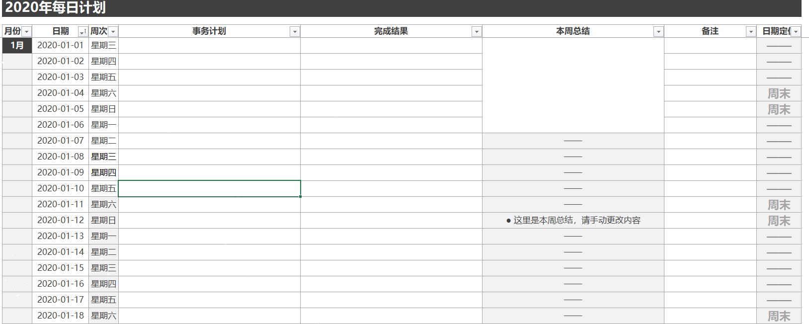 个人规划-时间管理表