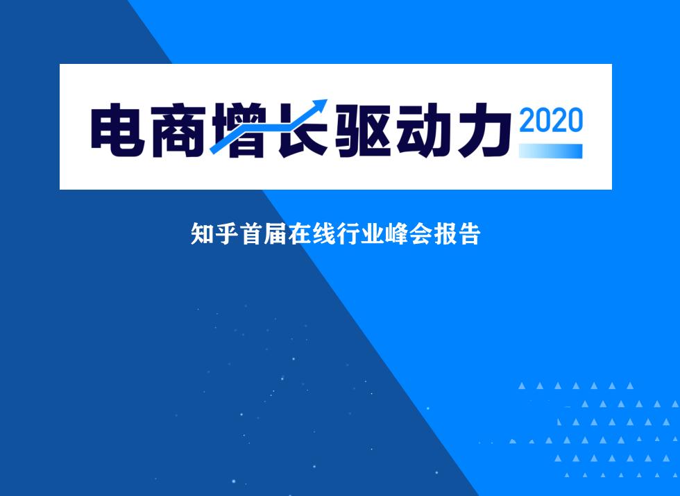 电商增长驱动力2020—知乎首届在线行业峰会报告
