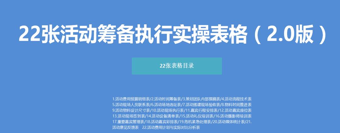 22张活动执行全套表格下载【会员免费购买】